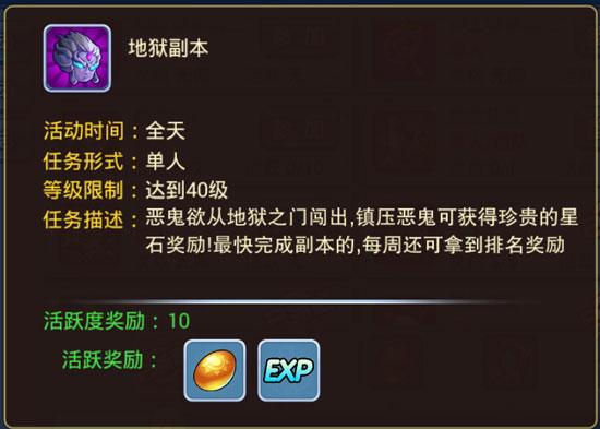 《水浒Q传手游》地狱副本攻略