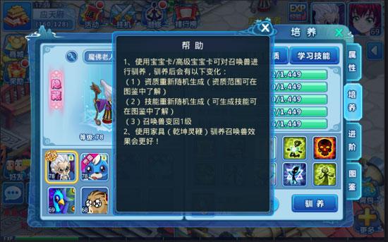 《水浒Q传手游》召唤兽系统
