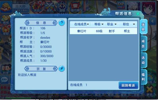 《水浒Q传手游》帮派系统