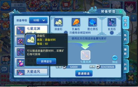《水浒Q传手游》生产系统