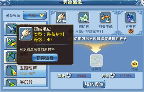 《水浒Q传手游》装备锻造攻略