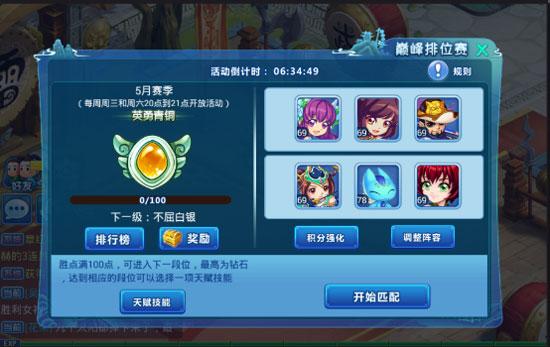 《水浒Q传手游》巅峰排位赛