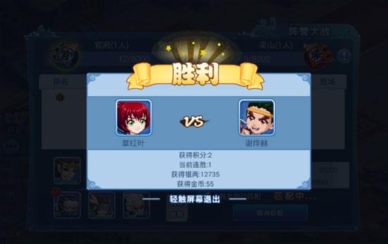 《水浒Q传手游》阵营战