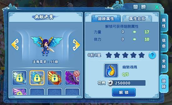 《水浒Q传》手游翅膀系统