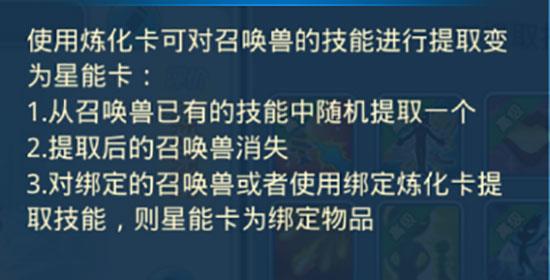 《水浒Q传》手游召唤兽养成系统