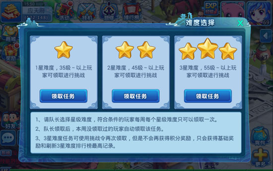 《水浒Q传》手游职业大挑战